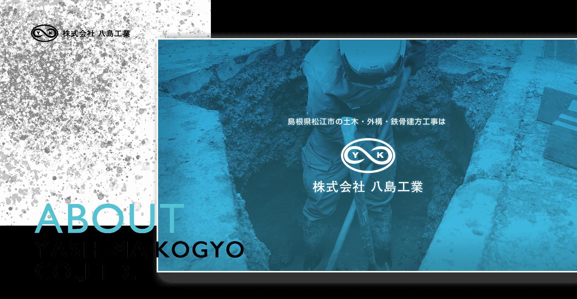 島根県松江市の土木・外構・鉄骨建方工事は株式会社八島工業